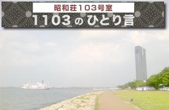 103-biwa.jpg