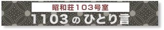 103title.jpg