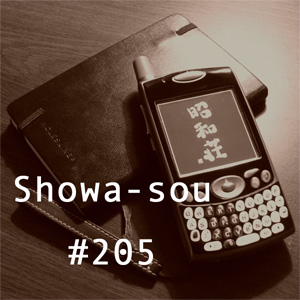 showasou205_banner_sepia300.jpg
