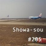 showasou_banner6.jpg